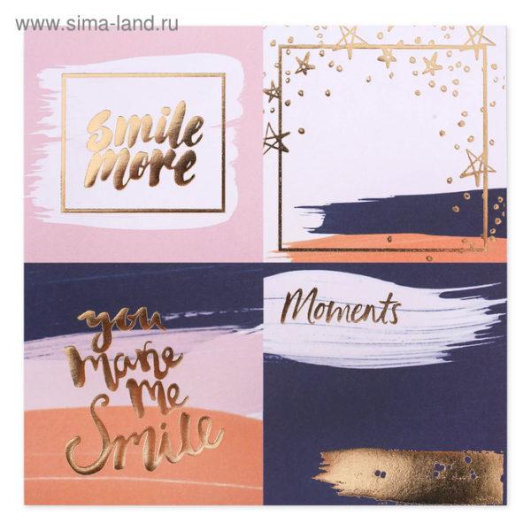 Набор бумаги Happy moments от Арт Узор