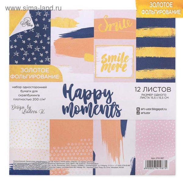 Набор бумаги для скрапбукинга с фольгированием Happy moments