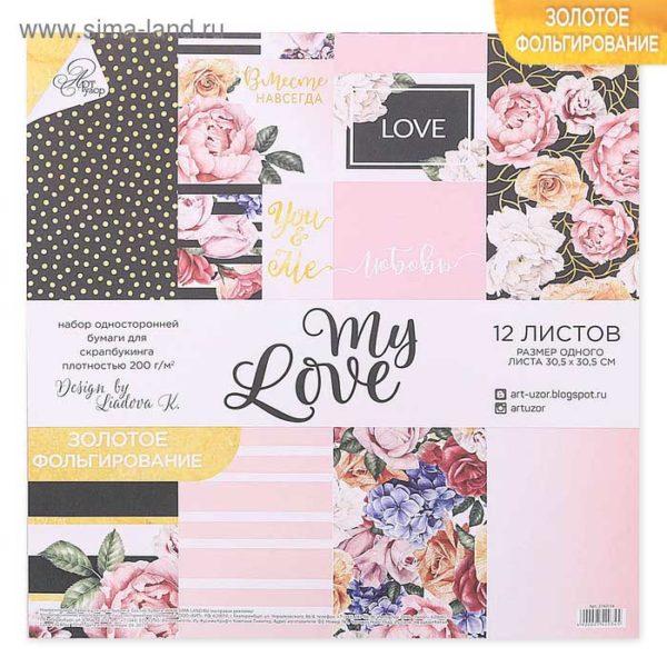 Набор бумаги с фольгированием My love