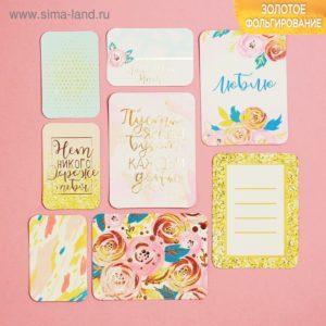 Карточки с фольгированием Любимой маме