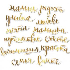 Ацетатные высеченные слова c фольгированием (Gold) от Scrapmir