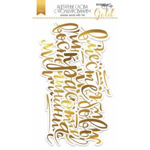 Ацетатные высеченные слова c фольгированием (Gold) 12шт от Scrapmir