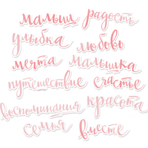 Ацетатные высеченные слова c фольгированием (Pink) от Scrapmir