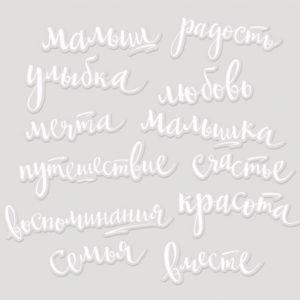 Ацетатные высеченные слова c фольгированием (White) от Scrapmir