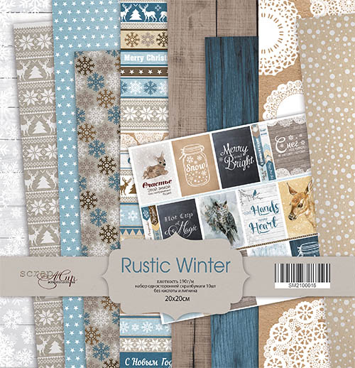Набор односторонней бумаги 20х20см от Scrapmir Rustic Winter
