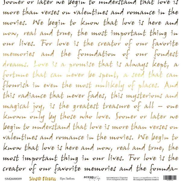 Лист бумаги с золотым тиснением от Scrapmir Про любовь