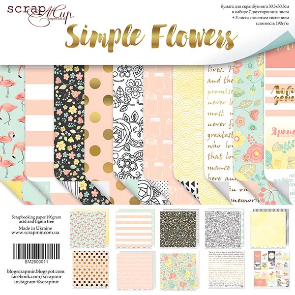 Набор двусторонней бумаги 30х30см от Scrapmir Simple Flowers