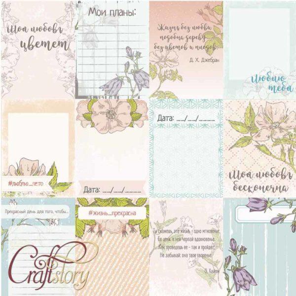 404010 Набор карточек Аромат цветов