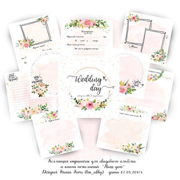 """Набор страничек для свадебного альбома и книги пожеланий """"Наш день"""""""