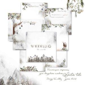 Коллекция страничек для свадебного альбома Winter tale