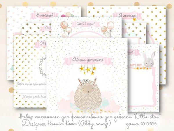 """Набор страничек для фотоальбома для девочки """"Little star"""" до 1 года"""