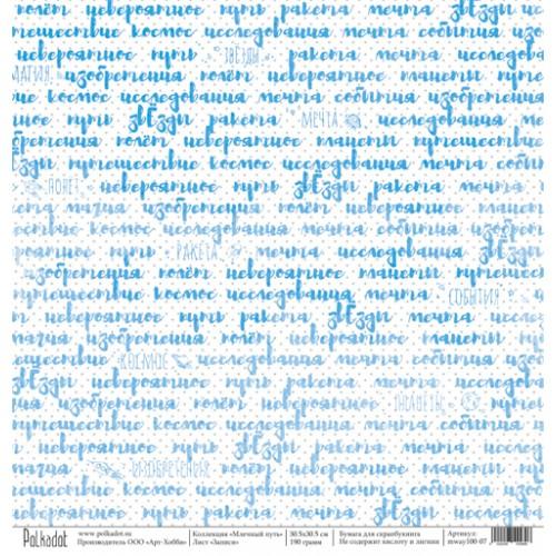 """Записи """"Млечный путь"""""""