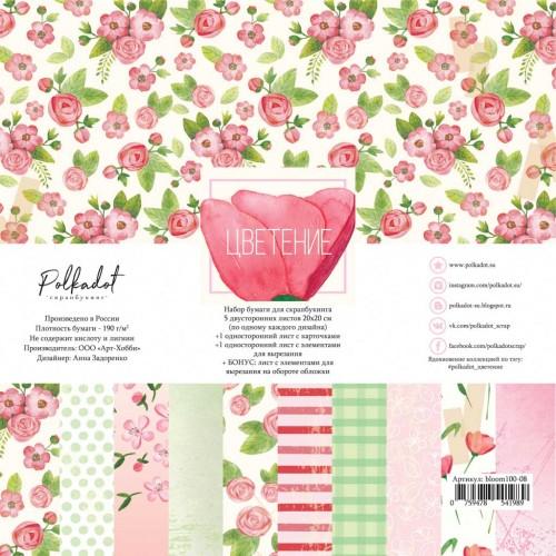"""bloom100-08 Набор бумаги 20х20 """"Цветение"""""""