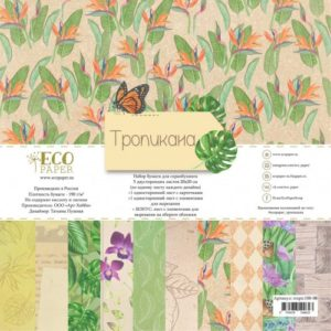 "tropic100-08 Набор бумаги 20х20 ""Тропикана"""