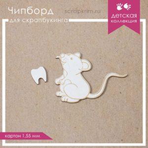Чипборд Мышка и зубик