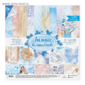 Набор бумаги «Зимнее волшебство», 30,5 × 30,5 см