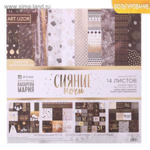 Набор бумаги с фольгированием «Сияние ночи», 30,5 × 30,5 см
