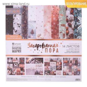 Набор бумаги с фольгированием «Зачарованная пора», 30,5 × 30,5 см