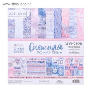 Набор бумаги «Снежная романтика», 20 × 20 см