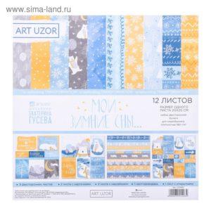 Набор бумаги «Мои зимние сны», 20 × 20 см