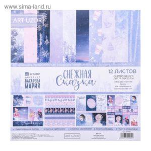 Набор бумаги «Снежная сказка», 20 × 20 см