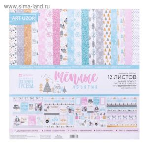 Набор бумаги «Тёплые объятия», 30,5 × 30,5 см