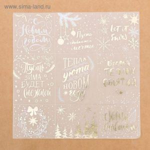 Калька c фольгированием «С Новым Годом!», 30,5 × 30,5 см