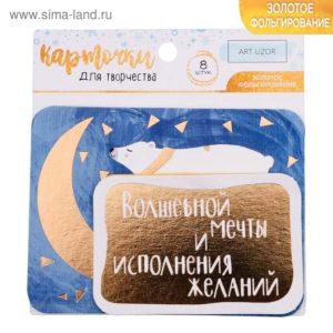 Карточки с фольгированием «Мои зимние сны», 10 × 10,5 см