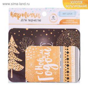 Карточки с фольгированием «Сияние ночи», 10 × 10,5 см