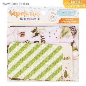 Карточки с фольгированием «Зимние грёзы», 10 × 10,5 см