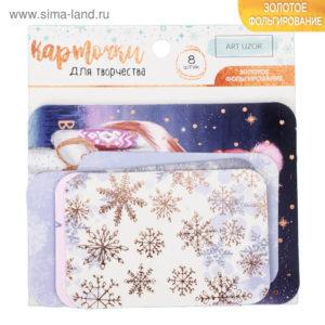 Карточки с фольгированием «Снежная сказка», 10 × 10,5 см