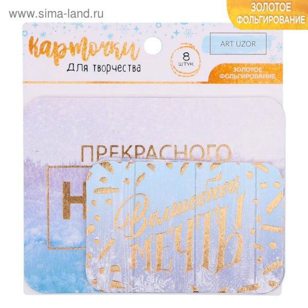 Карточки с фольгированием «Зимняя романтика», 10 × 10,5 см