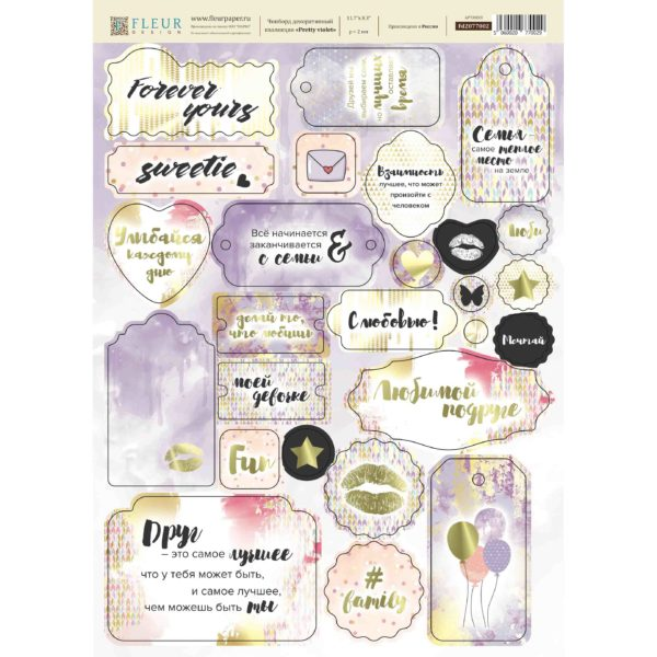 """Набор чипборда """"Pretty violet"""" FD2077002"""