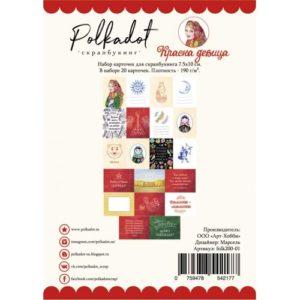 "folk200-01 Набор карточек ""Красна девица"""