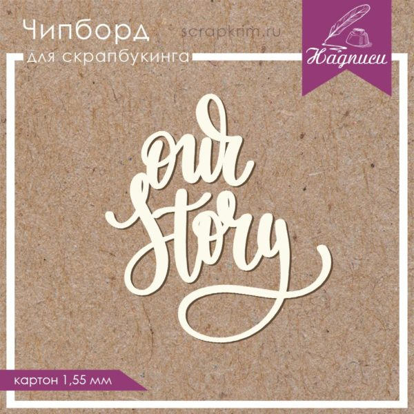 """sk1264 Чипборд """"Our story"""""""