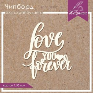 """sk1265 Чипборд """"Love you forever"""""""