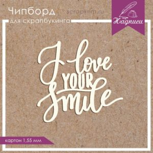 "sk1268 Чипборд ""I love your smile"""