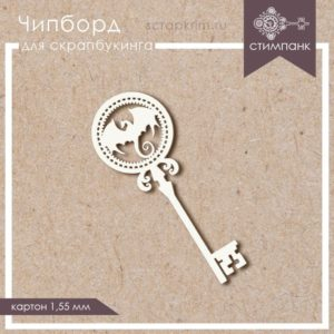 "sk1471 Чипборд ""Ключ"""
